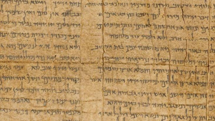imagem de trecho de livro de Isaías em hebraico